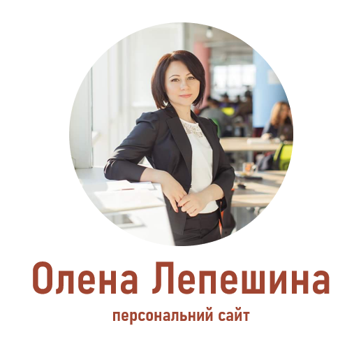 Olena Lepeshyna / Олена Лепешина / Елена Лепешина