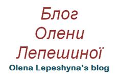 Olena Lepeshyna's blog / Блог Олени Лепешиної / Блог Елены Лепешиной