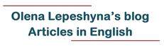Olena.Lepeshyna's.blog