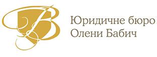 Юридичне бюро Олени Бабич
