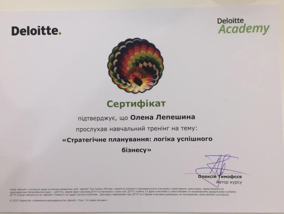 сертифікат Олена Лепешина