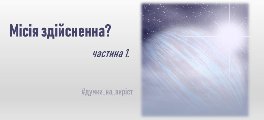 Місія_частина.1