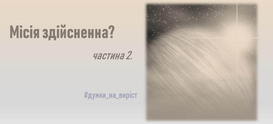 Місія_частина.2